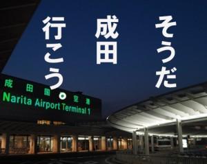 成田行こう