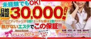 求人保証3万円